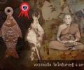 龙婆绝2530年椰️壳拉胡