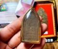 阿赞并2530年萨佑曼坤平 真品